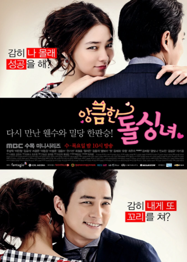 Image Cunning Single Lady