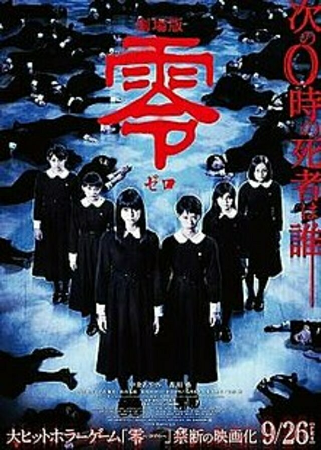 Image Fatal Frame: The Movie