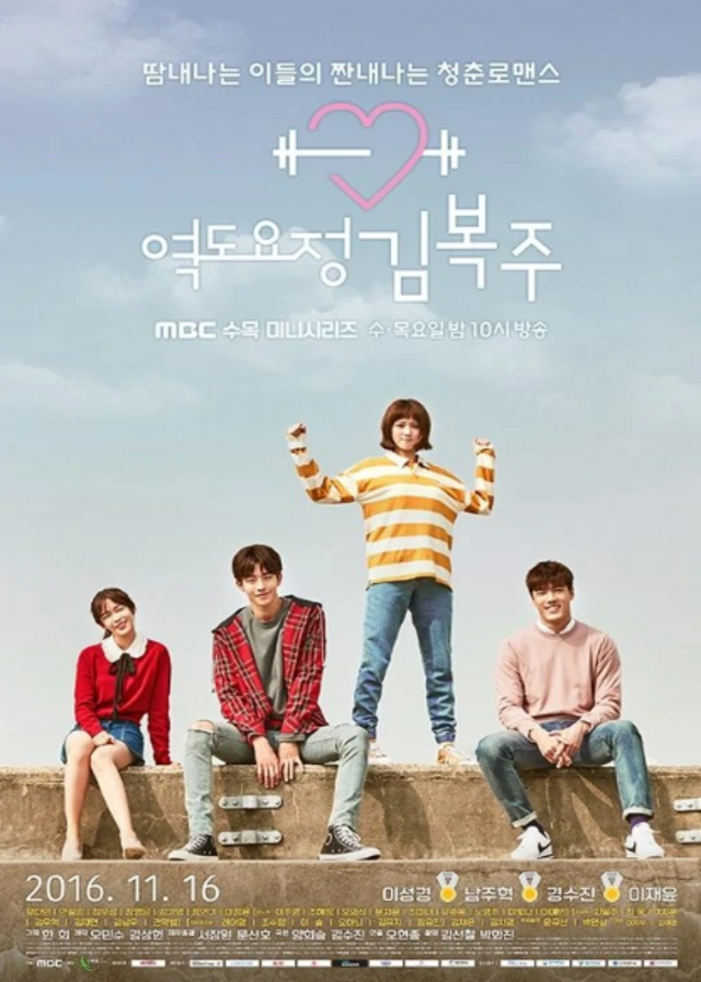 Image Weightlifting Fairy Kim Bok Joo